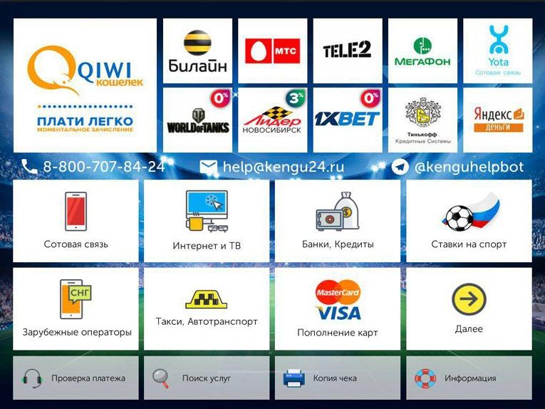 универсальный платежный сервис главная