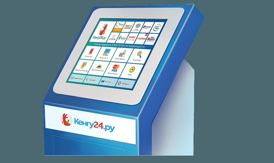 платежный терминал кенгу24
